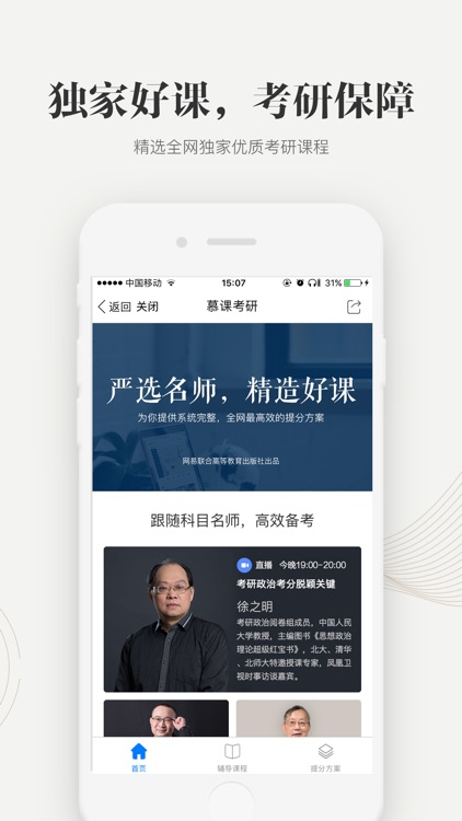 中国大学MOOC(慕课) screenshot-3