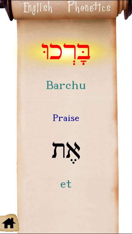 Torah Blessings screenshot-7