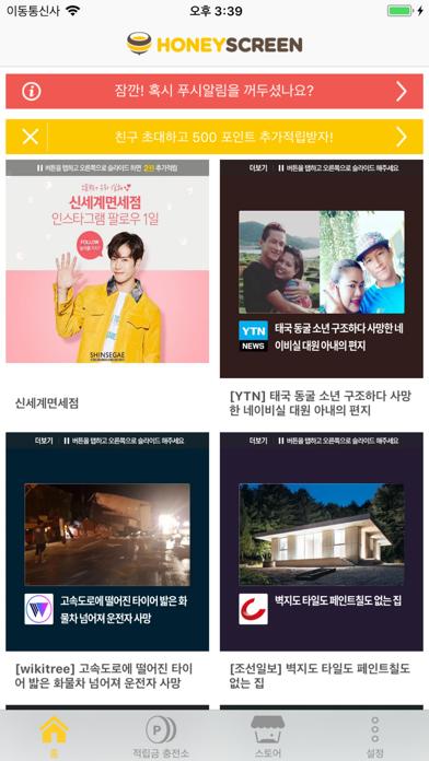 다운로드 허니스크린 Android 용