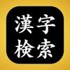 漢字検索 アプリ - 手書きですぐに認識 - iPhoneアプリ
