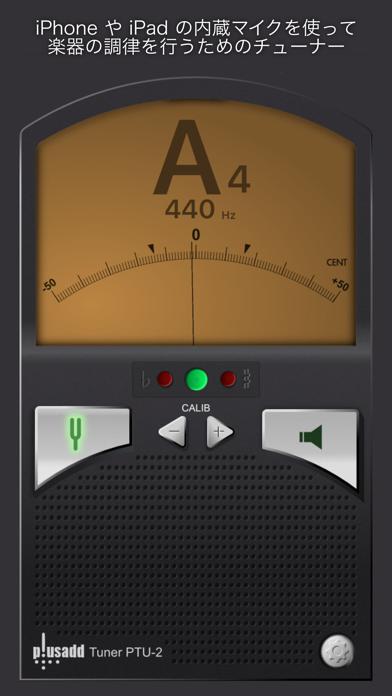 楽器チューナー Lite by Piascore ScreenShot0