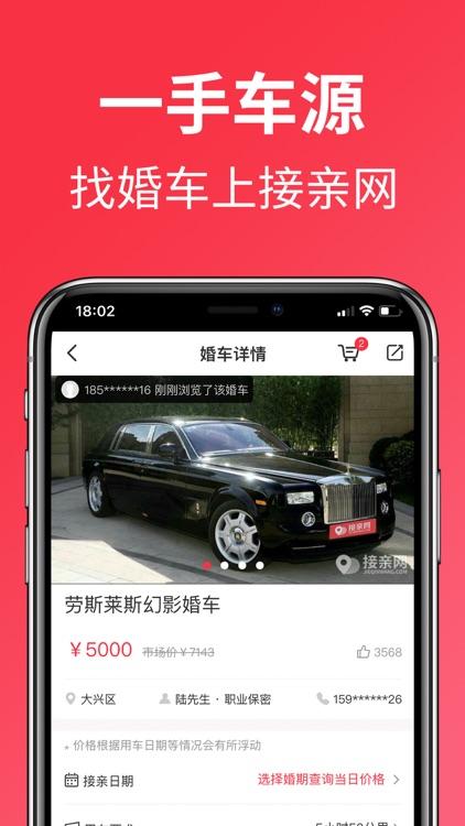 接亲网婚车-全国婚车租赁平台 screenshot-4