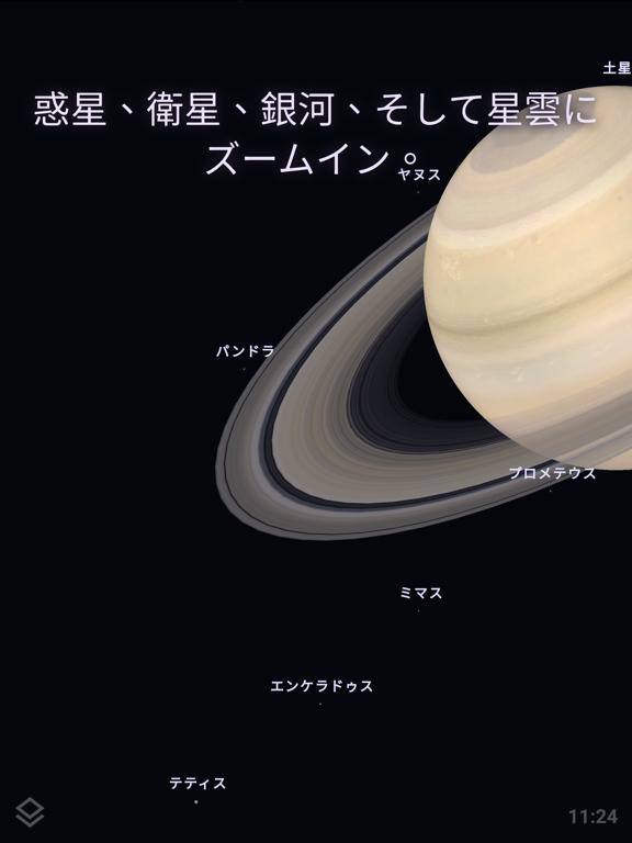 Stellarium PLUS - スターマップのおすすめ画像5