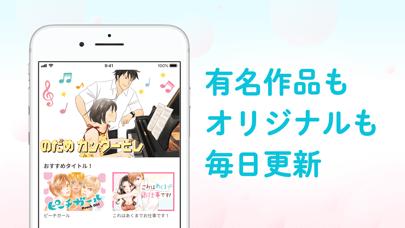 パルシィ 恋愛漫画&少女マンガの漫画アプリ - 窓用
