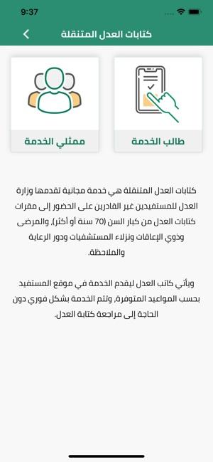 وزارة العدل السعودية On The App Store