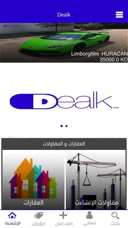 Dealk - ديلك screenshot-2