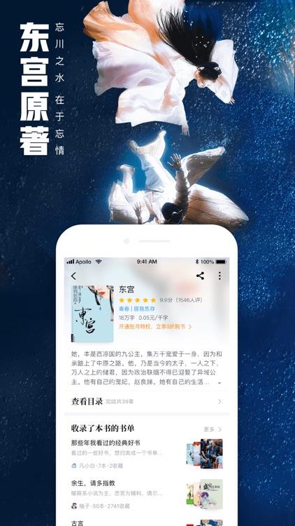 QQ阅读-热门小说黄金瞳抢先看 screenshot-3