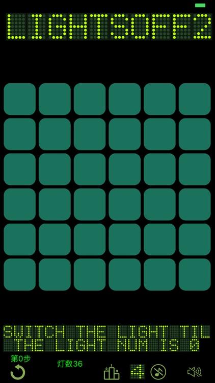 Lights Off  - 开关灯经典益智解谜2 screenshot-6