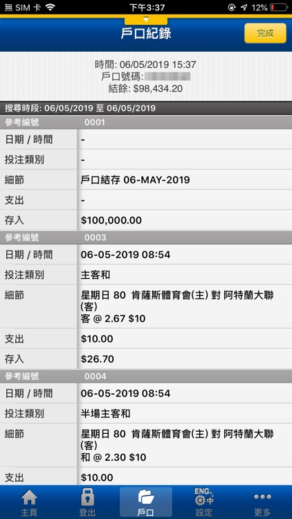 流動投注服務 Mobile Betting Service screenshot-3