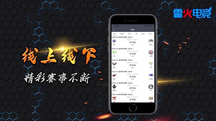 雷火电竞-电竞大咖平台
