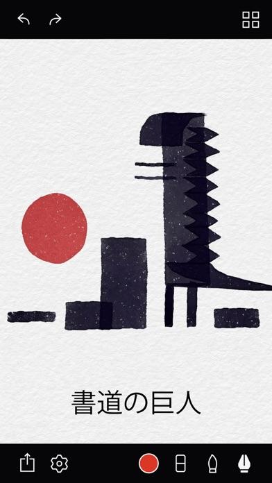 Tayasui Calligraphyのおすすめ画像6