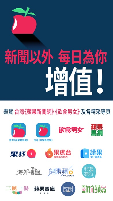 蘋果動新聞 Screenshot