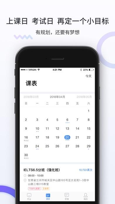 新东方留学考试(学生端) screenshot three