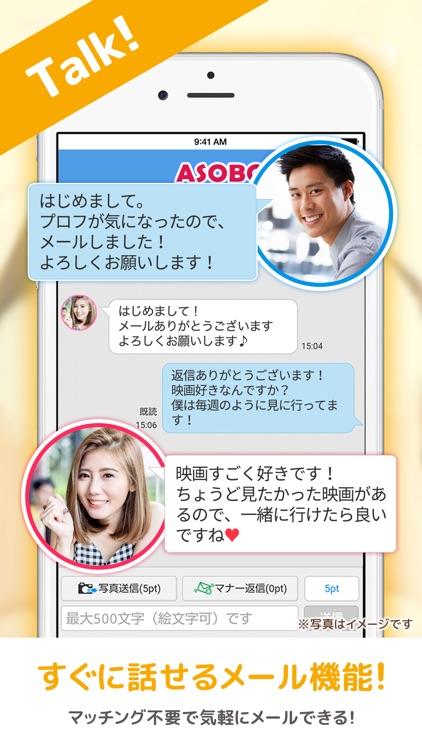 ASOBO(あそぼ)恋活・婚活・趣味友の出会い応援アプリ screenshot-3