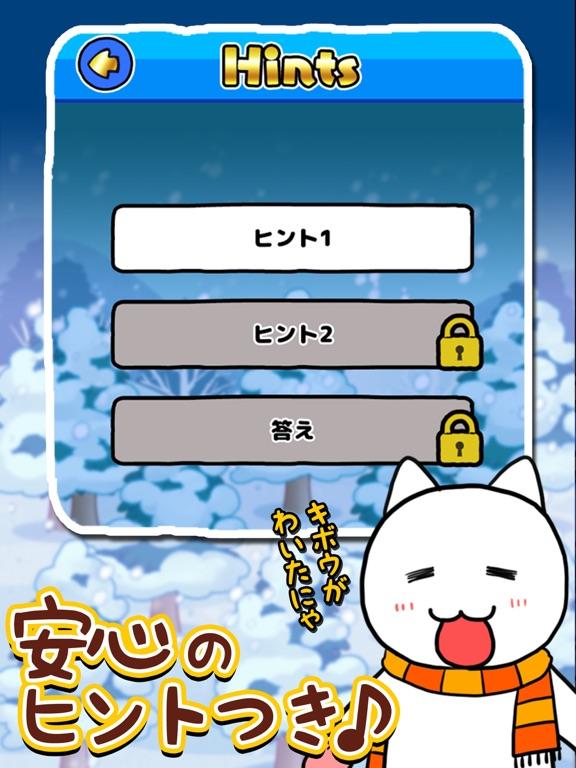 脱出ゲーム ネコの雪山SOSのおすすめ画像4