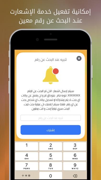 منو داق الكويت screenshot-3