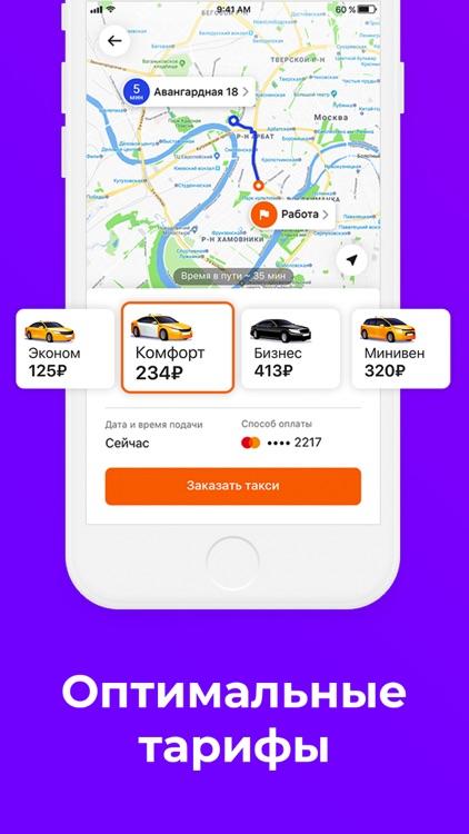 Citymobil Taxi screenshot-0