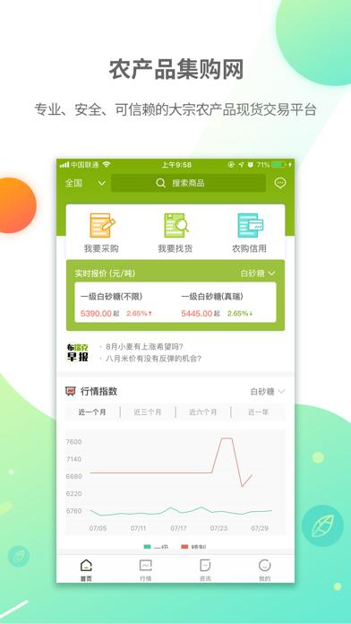 农产品集购网 screenshot one