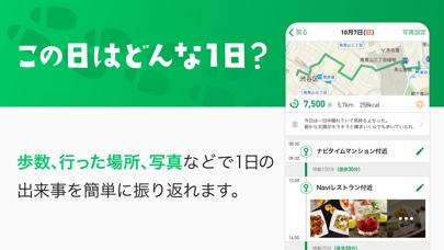 ナビタイムの歩数計アプリ - ALKOO(あるこう) ScreenShot3