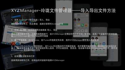 XYZManager ScreenShot8