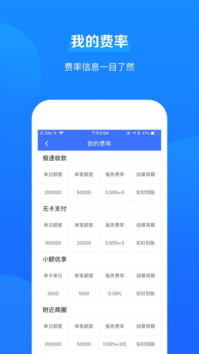 银惠通MPOS屏幕截图3