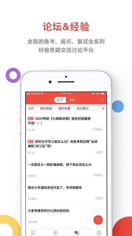 医考帮-医学考研、执业医师合并版 screenshot-3