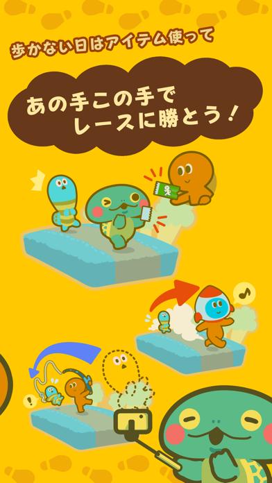 歩数で勝負!!カメさんぽ紹介画像3