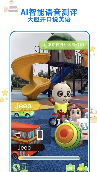 Download 猫小智AR学英语-6-8岁儿童早教游戏 for Android