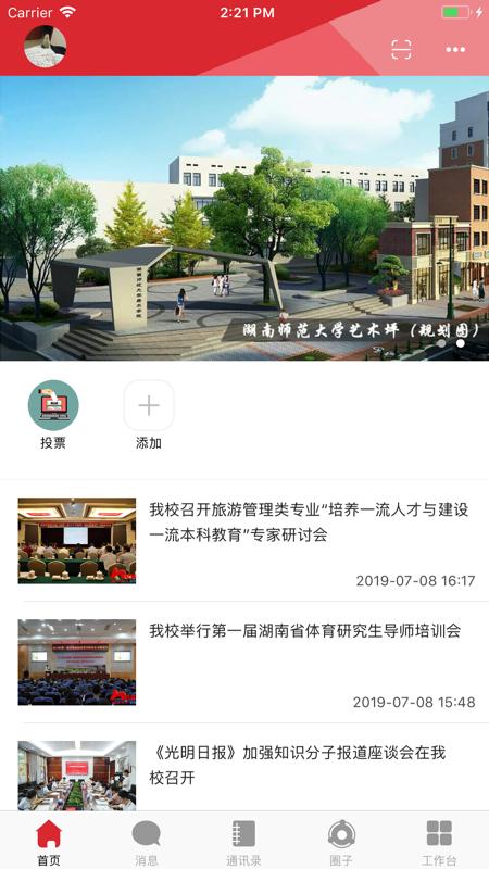 湖南师范大学截图1