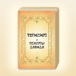 ТЕГИЛИМ. ПСАЛМЫ ДАВИДА
