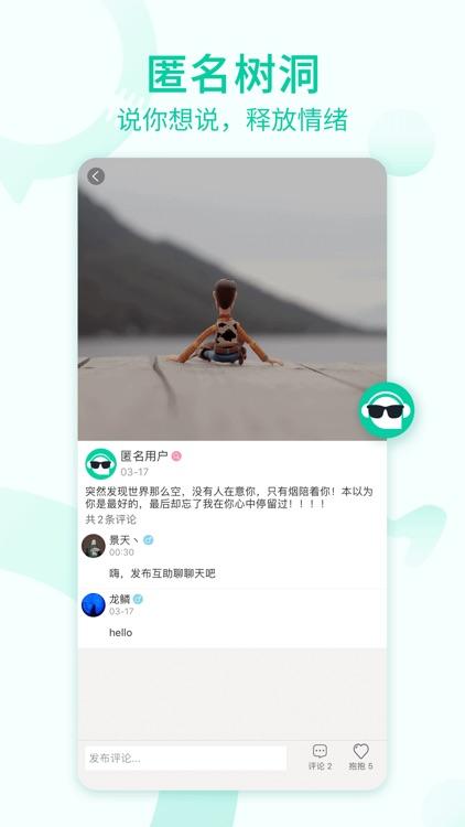一个陌生人-陌生人互助平台 screenshot-3
