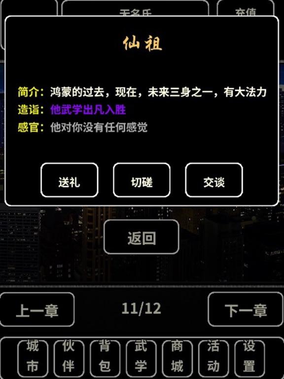 重生大玩家-王者归来 screenshot 7