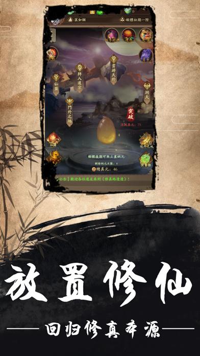修真路漫漫 screenshot 4