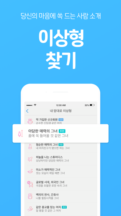 정오의데이트 - 소개팅앱 1위 for Windows