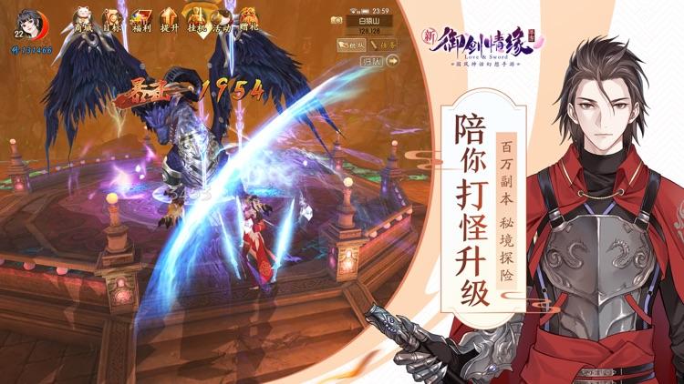 御剑情缘 screenshot-4