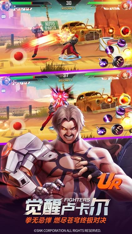 拳皇命运 screenshot-2
