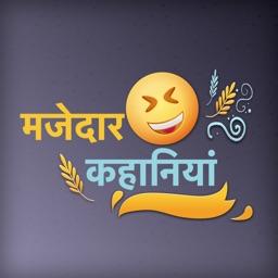 Majedar Kahaniya Hindi Stories