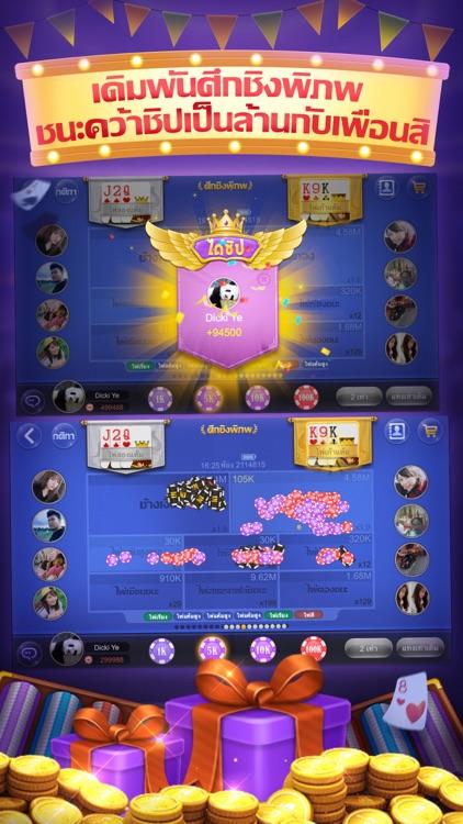 เก้าเกไทย - โบย่า 9K Poker Pro screenshot-3