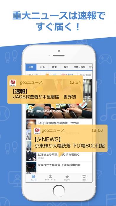 gooニュース(グーニュース)最新Newsが読めるアプリ screenshot 4