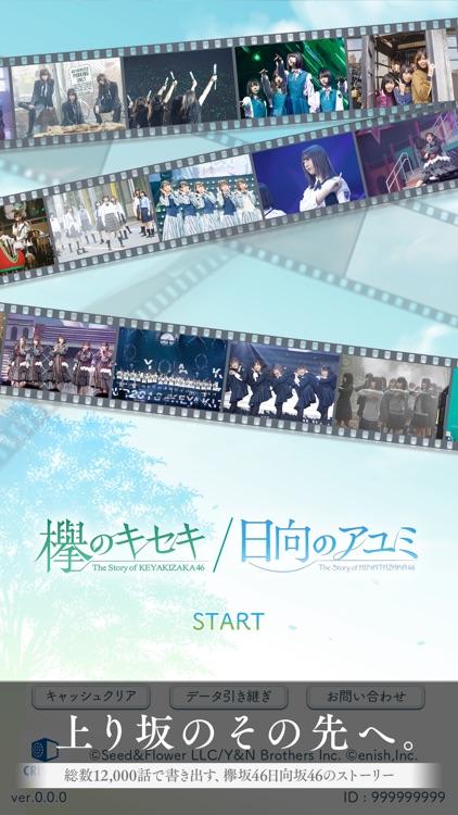 欅のキセキ/日向のアユミ