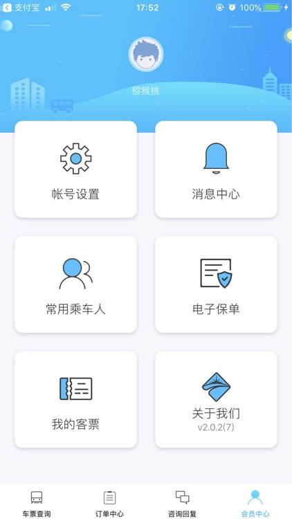 上海长途汽车客运总站手机购票 screenshot-4