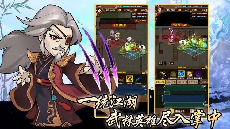 武林逍遥演义 screenshot-3