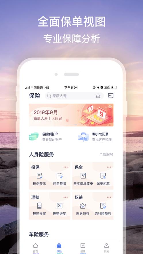 泰康泰生活 App 截图