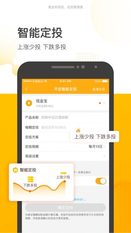 蛋卷基金-基金交易,投资理财,财富管理 screenshot-5