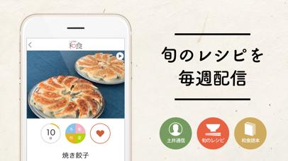 土井善晴の和食 - 旬の献立をレシピ動画で紹介 - Screenshot