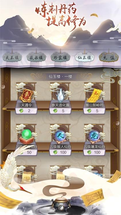 玄元修仙录:仙侠奇缘-玄幻修真放置手游 screenshot-4