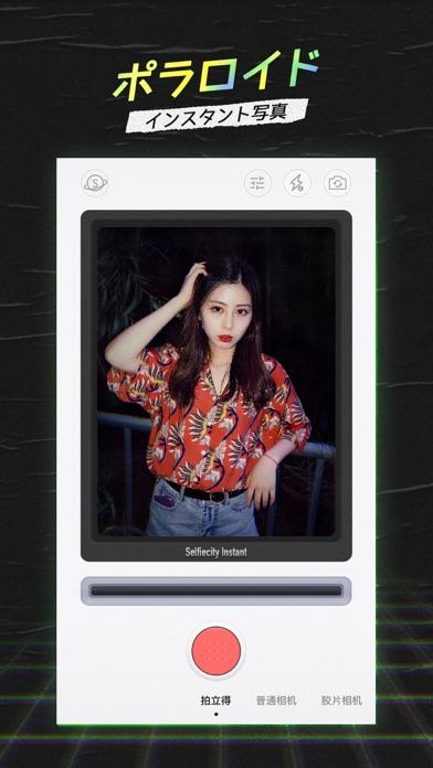 SelfieCity - 窓用