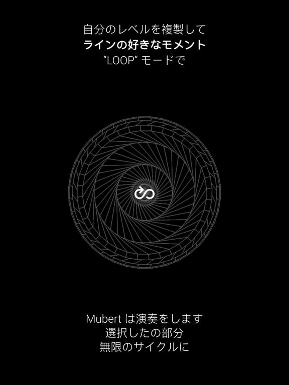 Mubertのおすすめ画像6