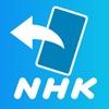 NHK スクープBOX