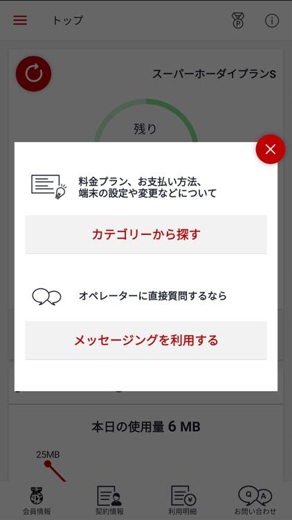 楽天モバイル SIMアプリ screenshot-5